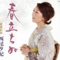 西尾夕紀 春立ちぬ/夜桜恋月夜 coca17633