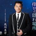 北川大介 倖せの隠れ場所/東京三日月倶楽部/人生ららばい crcn8254