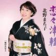 北野まち子 恋々津軽/風待みなと kicm30921
