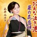永井みゆき おんな泣き港/菜の花恋唄 teca13932