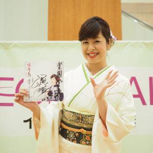 瀬口侑希 須磨の雨 直筆サイン色紙 2019年6月2日