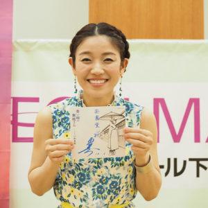川野夏美 青い瞳の舞子さん 直筆サイン色紙 2019年6月7日