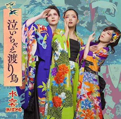 水雲-MIZMO- 泣いちゃえ渡り鳥/痛快!弁天小僧 tkca91195