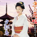 金田たつえ 京の恋唄/夕影鳥 coca17642