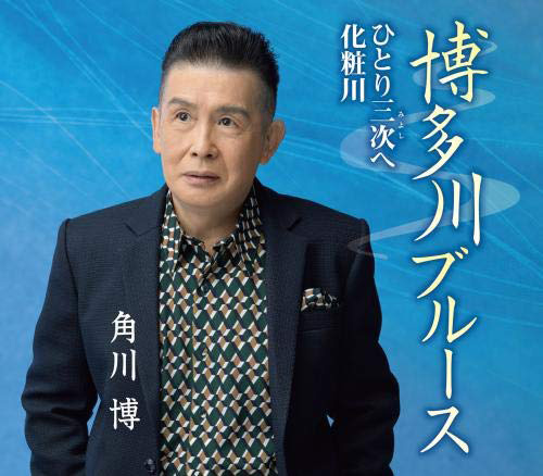 角川博 博多川ブルース/ひとり三次へ/化粧川 kicm30929