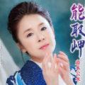 岩本公水 能取岬/渡川/片時雨(セリフ入り ギター演歌バージョン) kicm30931