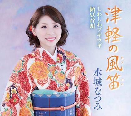 水城なつみ 津軽の風笛/しわしわブギブギ/納豆音頭 kicm30939