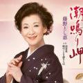 藤野とし恵 潮鳴り岬/迎春花/桜のごとき恋ならば teca13946
