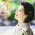 長山洋子 夜桜ブルース/あの夏の蝉しぐれ vicl37483