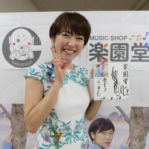 森山愛子 尾曳の渡し 直筆サイン色紙 2019年8月18日
