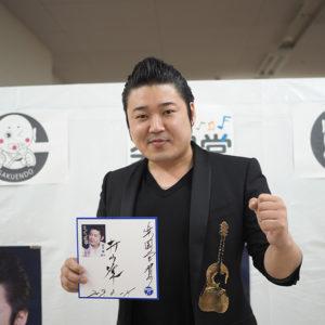 村木弾 さんざし恋歌 直筆サイン色紙 2019年8月14日