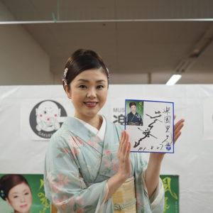多岐川舞子 風の尾道 直筆サイン色紙 2019年8月27日
