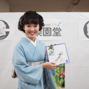 田川寿美 恋はひといろ 直筆サイン色紙 2019年8月28日