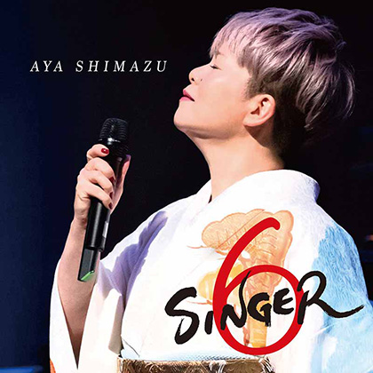 SINGER6島津亜矢 tece3537