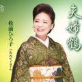 松前ひろ子 夫婦鶴/おめでとさん TKCA-91196