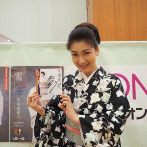 市川由紀乃 雪恋華 直筆サイン色紙 2019年8月31日