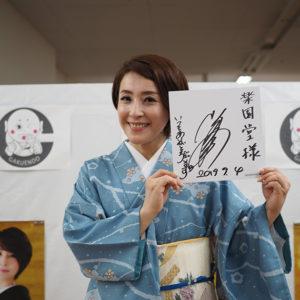 水田竜子 桂浜哀歌 直筆サイン色紙 2019年9月4日