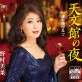 野村美菜 天文館の夜/湯布院ワルツ crcn8281