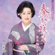 真木柚布子 春が咲く/大和路 kicm30935