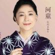 石川さゆり 河童/孤守酒 teca13956