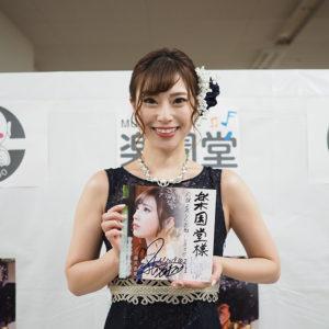 藤井香愛 TOKYO迷子 直筆サイン色紙 2019年10月2日