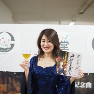 野村美菜 天文館の夜 直筆サイン色紙 2019年10月2日