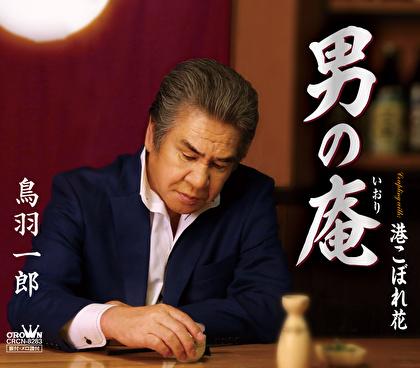 鳥羽一郎 男の庵/港こぼれ花 CRCN8283