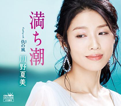 川野夏美 満ち潮/仇の風 crcn8286