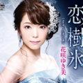 花咲ゆき美 恋樹氷/去りゆく人に捧げる愛は crcn8287