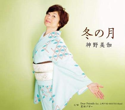 神野美伽 冬の月/Dear Friends feat./黒田ブギー kicm30942