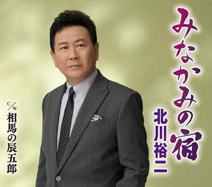 北川裕二 みなかみの宿/相馬の辰五郎 kicm30945