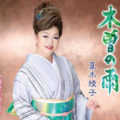 夏木綾子 木曽の雨/倖せあげるさ kicm30949