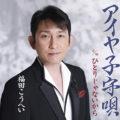 福田こうへい アイヤ子守唄/ひとりじゃないから kicm30951