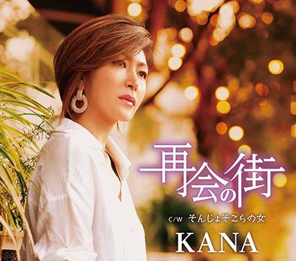 KANA 再会の街/そんじょそこらの女 teca13972
