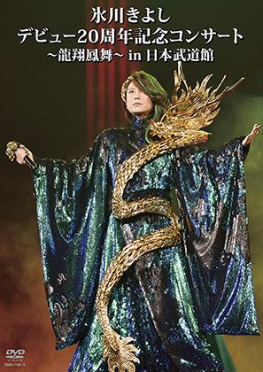 氷川きよし デビュー20周年記念コンサート~龍翔鳳舞~in日本武道館 coba7142
