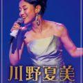 川野夏美コンサート2019 in 浅草公会堂 crbn85