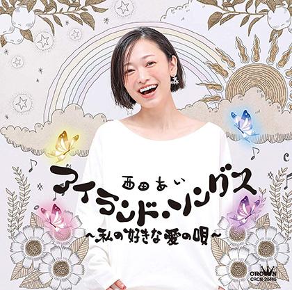 西田あい アイランド・ソングス ~私の好きな 愛の唄~ crcn20456