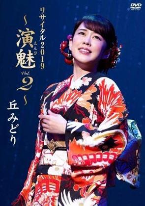 丘みどり 丘みどりリサイタル2019~演魅Vol.2~ kibm821