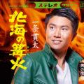 一条貫太 北海の篝火/男の夜曲 CRCN8299