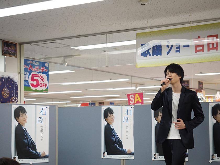 吉田ひろき PC084274