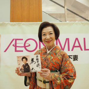藤野とし恵 潮鳴り岬 直筆サイン色紙 2019年12月9日