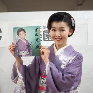 小桜舞子 度会橋 直筆サイン色紙 2019年12月11日