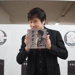 寺本圭佑 ひとりにしない 直筆サイン色紙 2019年12月17日