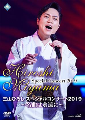 三山ひろし 三山ひろしスペシャルコンサート2019~名曲は永遠に~ CRBN60