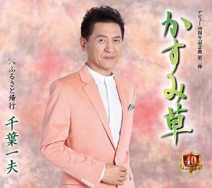 千葉一夫 かすみ草/ふるさと帰行 kicm30958