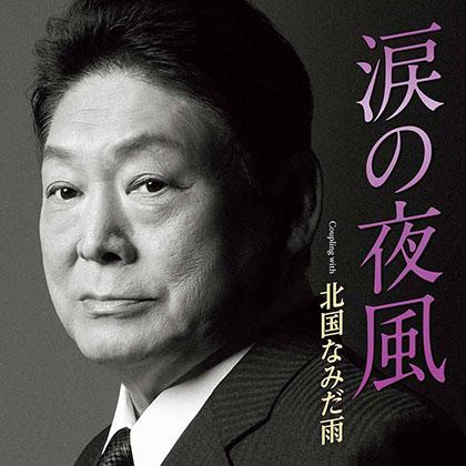 増位山太志郎 涙の夜風/北国なみだ雨 teca20009