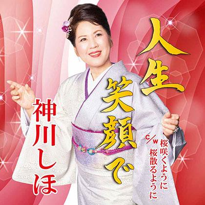 神川しほ 人生笑顔で/桜咲くように桜散るように teca20010
