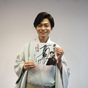 二見颯一 哀愁峠 直筆サイン色紙 2020年1月15日