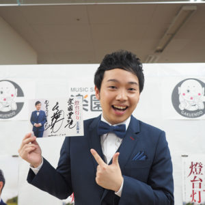三丘翔太 燈台灯り 直筆サイン色紙 2020年1月22日