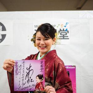 竹村こずえ おんなの仮面 直筆サイン色紙 2020年1月28日